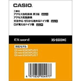カシオ CASIO 電子辞書用 追加コンテンツ「アクセス独和辞典/アクセス和独辞典」「データカード版」 XS‐SS03MC
