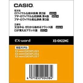 カシオ CASIO 電子辞書用 追加コンテンツ 「データカード版」 XS‐OH22MC