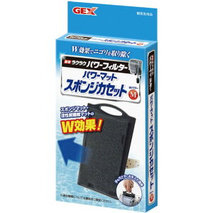 ジェックス 簡単ラクラクフィルタースポンジカセット WパワーM ラクラクFSPカセツトM