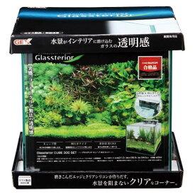 ジェックス グラステリア キューブ 300セット GCUBE300SET