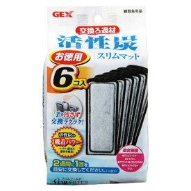 ジェックス 活性炭スリムマット 6個入 スリムFカツセイタン