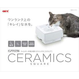 ジェックス ピュアクリスタル セラミックススクエア 猫用 PCCスクエアネコ