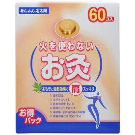 セネファ せんねん灸太陽 火を使わないお灸 60個 ヒヲツカワナイオキュウ60コ(60