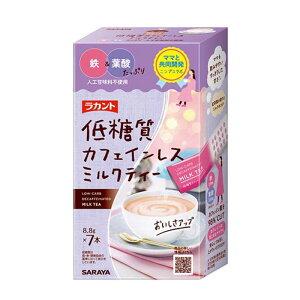 サラヤ ラカント低糖質カフェインレスミルクティー8.8g×7本 ラカント ラカントテイトウシツカフェインレス(8.