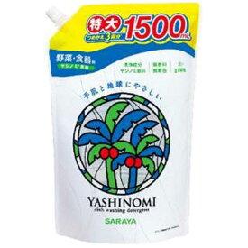 サラヤ 「ヤシノミ」洗剤 野菜・食器用 スパウト付つめかえ用 特大 1500ml ヤシノミセンザイカエ1500(150