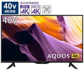 シャープ SHARP 40V型4K対応液晶テレビ[4Kチューナー内蔵]AQUOSアクオス 4T-C40BH1(標準設置無料)
