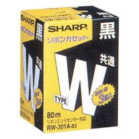 シャープ SHARP タイプWリボンカセット(3個入) RW‐301A‐B3 (ブラック)
