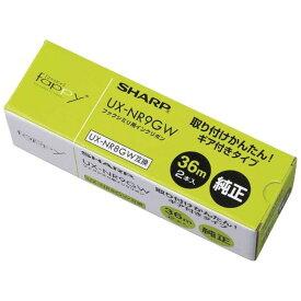シャープ SHARP ギヤ付きタイプ普通紙FAX用インクフィルム(36m×2本入り) UX‐NR9GW