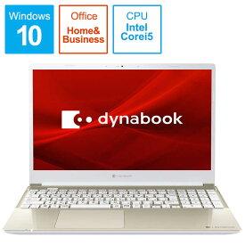 dynabook ダイナブック ノートパソコン dynabook C6 サテンゴールド[15.6型/intel Core i5/SSD:256GB/メモリ:8GB] P1C6PPEG
