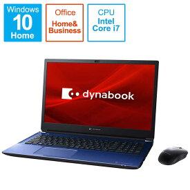 dynabook ダイナブック ノートパソコン dynabook T8 スタイリッシュブルー P2T8RPBL