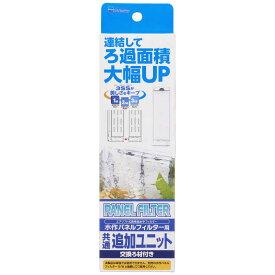 水作 水作パネルフィルター 追加ユニット パネルフィルターユニツト(アクア