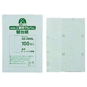 セキセイ 工事アルバムセット 補充用替台紙 (100枚入) AE-2006L
