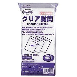 セキセイ アゾン クリア封筒 長3 200枚パック AZ-1811G アゾン クリア封筒 長3 200枚パック
