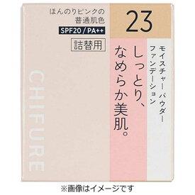 ちふれ化粧品 モイスチャーパウダーファンデーション 詰替用23 チフレMパウダーファンデカエ(23