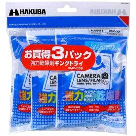 ハクバ 強力乾燥剤 キングドライ3パック KMC-33S
