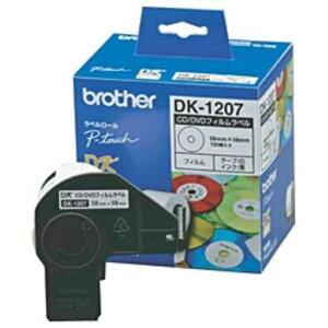 ブラザー brother ラベルプリンター用CD/DVDフィルムラベル「DKプレカットラベル」(白色ラベル/黒文字) DK-1207
