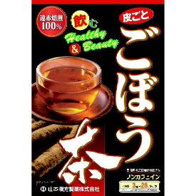 山本漢方 ごぼう茶100%(28包) ゴボウチャ100%