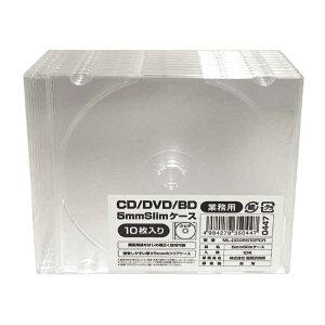 磁気研究所 CD/DVD/BD 5mmスリムケース(1枚収納×10枚) ML-CD05S10PCR