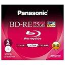 パナソニック Panasonic 1−2倍速対応 データ用Blu−ray BD−REメディア(25GB・5枚)  LM‐BE25DH5A