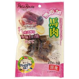 ペッツルート 馬肉 亜麻仁油仕立て 20g×3 バニクアマニユジタテ