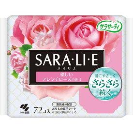 小林製薬 サラサーティ SARA・LI・E(さらりえ) 72コ入 優しいスレンチローズ サラサーティサラリエフレンチローズ