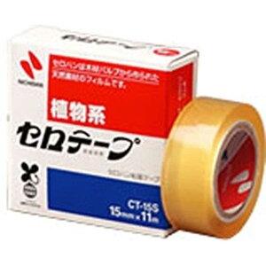 ニチバン セロテープ 小巻 箱入り(サイズ:15mm×11m) CT‐15S