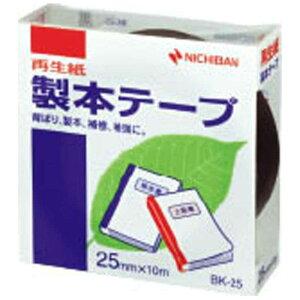 ニチバン 製本テープ業務用(25mm×10m/黒) BK‐256