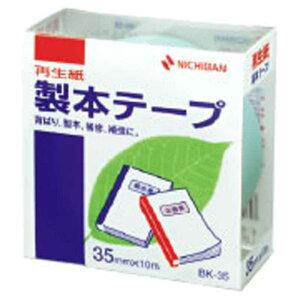 ニチバン 製本テープ業務用(25mm×10m/パステルグリーン) BK-2531