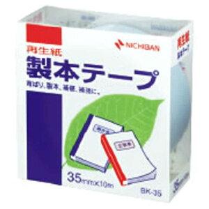 ニチバン 製本テープ業務用(25mm×10m/パステルブルー) BK-2532