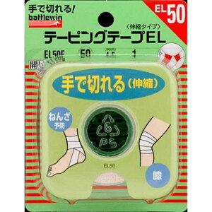 ニチバン (バトルウィン) テーピングテープ伸縮手切れタイプ EL50F〔テーピング〕 バトルウィンテーピングテープシンバトルウィンテーピングテープシン