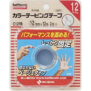 ニチバン 「バトルウィン」 カラーテーピングテープ非伸縮タイプ C12FB 指用 2巻入