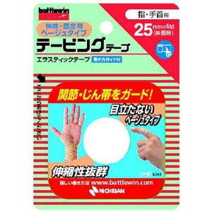 ニチバン 「バトルウィン」テーピングテープ 伸縮・固定用ベージュタイプ 指・手首用 E25FB テーピングテープE25FB