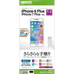 ラスタバナナ iPhone 8 Plus さらさら反射防止フィルム R857IP7SB