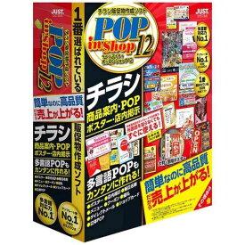 ジャストシステム 〔Win版〕 ラベルマイティ POP in Shop12 ≪通常版≫ ラベルマイテイ POP IN SHOP