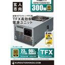 玄人志向 KRPW−TX300W/90+ (300W) KRPWTX300W90+
