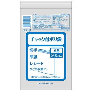 ケミカルジャパン チャック付ポリ袋A8 300P CP-2