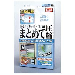 石崎資材 掛け・敷き・毛布まとめて圧縮袋2P FL02B(130