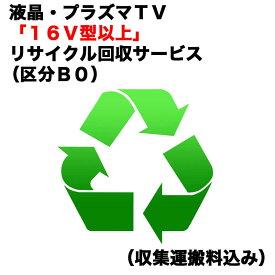 液晶・プラズマTV「16V型以上」リサイクル回収サービス(区分B0)(収集運搬料込み) ウスガタテレビRカイカエ_B0(対象商品との同時注文時のみ承ります。)