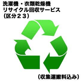 洗濯機リサイクル回収サービス(区分23)(収集運搬料込み) センタクキRカイカエ_23(対象商品との同時注文時のみ承ります。)