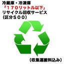 冷蔵庫・冷凍庫「170リットル以下」リサイクル回収サービス(区分S00)(収集運搬料込み) レイゾウコRカイカエ_S0…