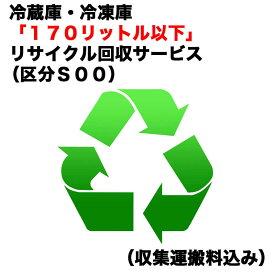 冷蔵庫・冷凍庫「170リットル以下」リサイクル回収サービス(区分S00)(収集運搬料込み) レイゾウコRカイカエ_S00(対象商品との同時注文時のみ承ります。)