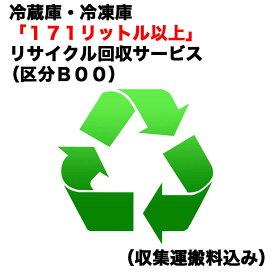 冷蔵庫・冷凍庫「171リットル以上」リサイクル回収サービス(区分B00)(収集運搬料込み) レイゾウコRカイカエ_B00(対象商品との同時注文時のみ承ります。)
