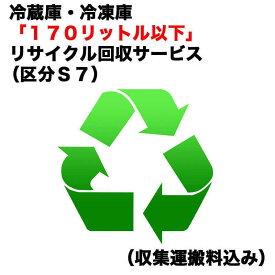 冷蔵庫・冷凍庫「170リットル以下」リサイクル回収サービス(区分S7)(収集運搬料込み) レイゾウコRカイカエ_S7(対象商品との同時注文時のみ承ります。)