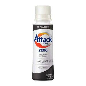 花王 アタック ZERO(ゼロ) 洗濯洗剤 液体 ドラム式専用 本体 400g アタックZERO アタックZEROドラムホン