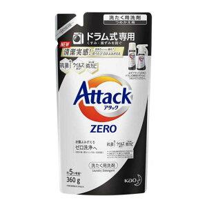 花王 アタック ZERO(ゼロ) 洗濯洗剤 液体 ドラム式専用 詰め替え用 360g アタックZERO AZドラムカエ360