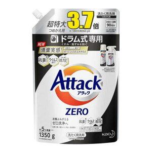 花王 【大容量】アタックZERO (ゼロ) 洗濯洗剤 液体 ドラム式専用 詰め替え 1350g アタックZERO AZドラムカエ1350
