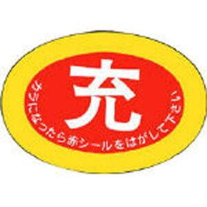ユニット ボンベ保管票 (隋円型) PPステッカー 70×100mm 10枚組 (1組10枚) 32203