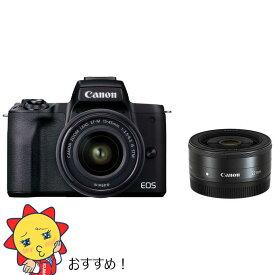 キヤノン CANON EOS Kiss M2 ミラーレス一眼カメラ EF-M15-45 IS STM/EF-M22 STM ダブルレンズキット [ズームレンズ+単焦点レンズ] EOSKISSM2BKWLK ブラック