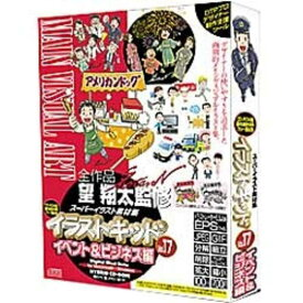 協和 〔Win・Mac版〕 イラストキッド Vol.17 イベント&ビジネス編 イラストキツドVOL17イベント