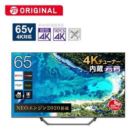 ハイセンス 65V型 4K対応液晶テレビ【ビックカメラグループ限定カラー】[4Kチューナー内蔵/YouTube対応] 65U75F(標準設置無料)